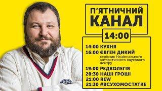 П'ЯТНИЧНИЙ КАНАЛ   SKRYPIN.UA   18 СІЧНЯ