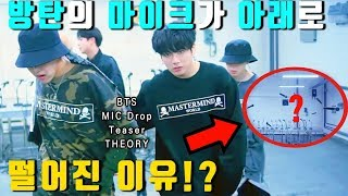 "Video [BTS Theory] MIC Drop Remix Teaser ""Why did the microphone fall off!?"" (ENG SUB) download MP3, 3GP, MP4, WEBM, AVI, FLV November 2017"