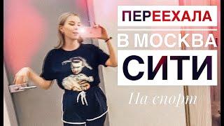 САМЫЙ ДОРОГОЙ АБОНЕМЕНТ В МОЕЙ ЖИЗНИ / Переехала в зал Москва Сити влог