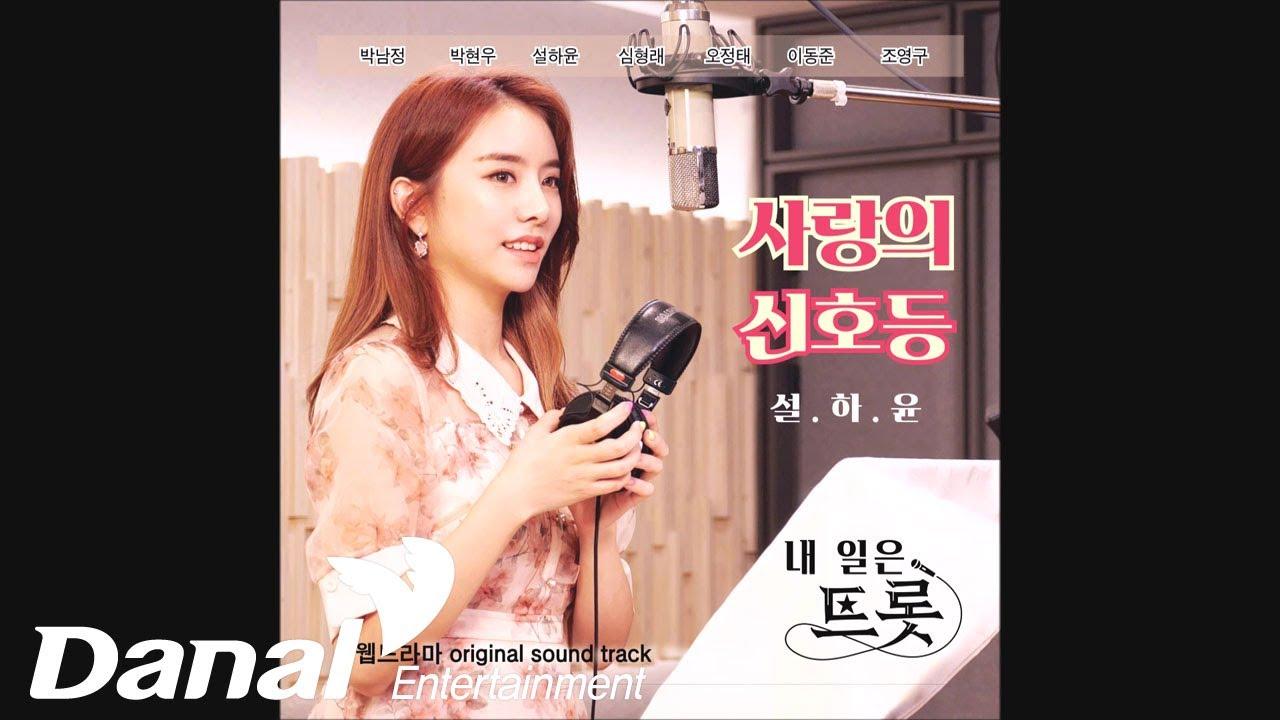 Seol Ha Yoon (설하윤) - Love signal (사랑의 신호등)ㅣI Love Trot OST (내 일은 트롯 OST)