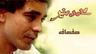 Mohamed Mounir - Sefsafh (Official Audio) l محمد منير - صفصافه