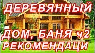 7.85 ДЕРЕВЯННЫЙ ДОМ, БАНЯ - РЕКОМЕНДАЦИИ НА ОБЪЕКТЕ ч2.