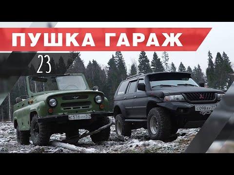 УАЗ за 20.000₽ против PAJERO за 1.000.000