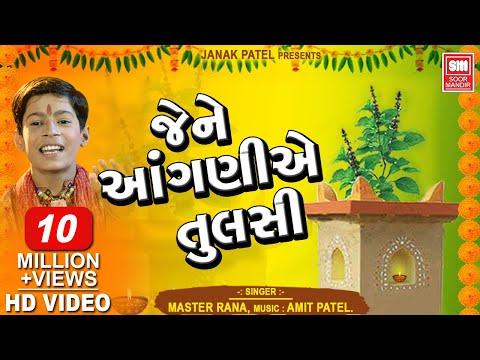 Jena Anganiye Tulsi No Kyaro : Master Rana : Gujarati Hit Krushna Bhajan : Soormandir Devotional