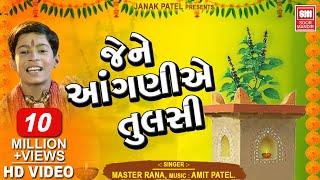 Jene Anganiye Tulsi No Kyaro   Master Rana   Gujarati Krishna Bhajan   Soormandir