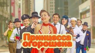 Принцесса огорошена Уральские Пельмени 2019