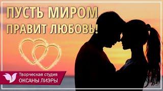 Пусть Миром правит Любовь
