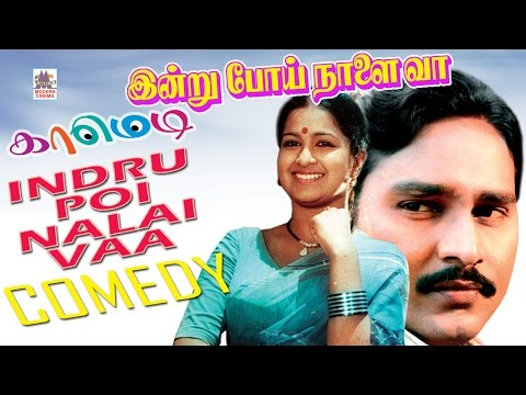 indru poi naalai vaa comedy scenes |இன்று போய் நாளை வா காமெடி