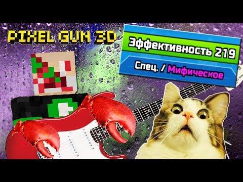 Pixel Gun 3D ► Мифичический Гитарист 👍💥 The Kids Aren't Alright