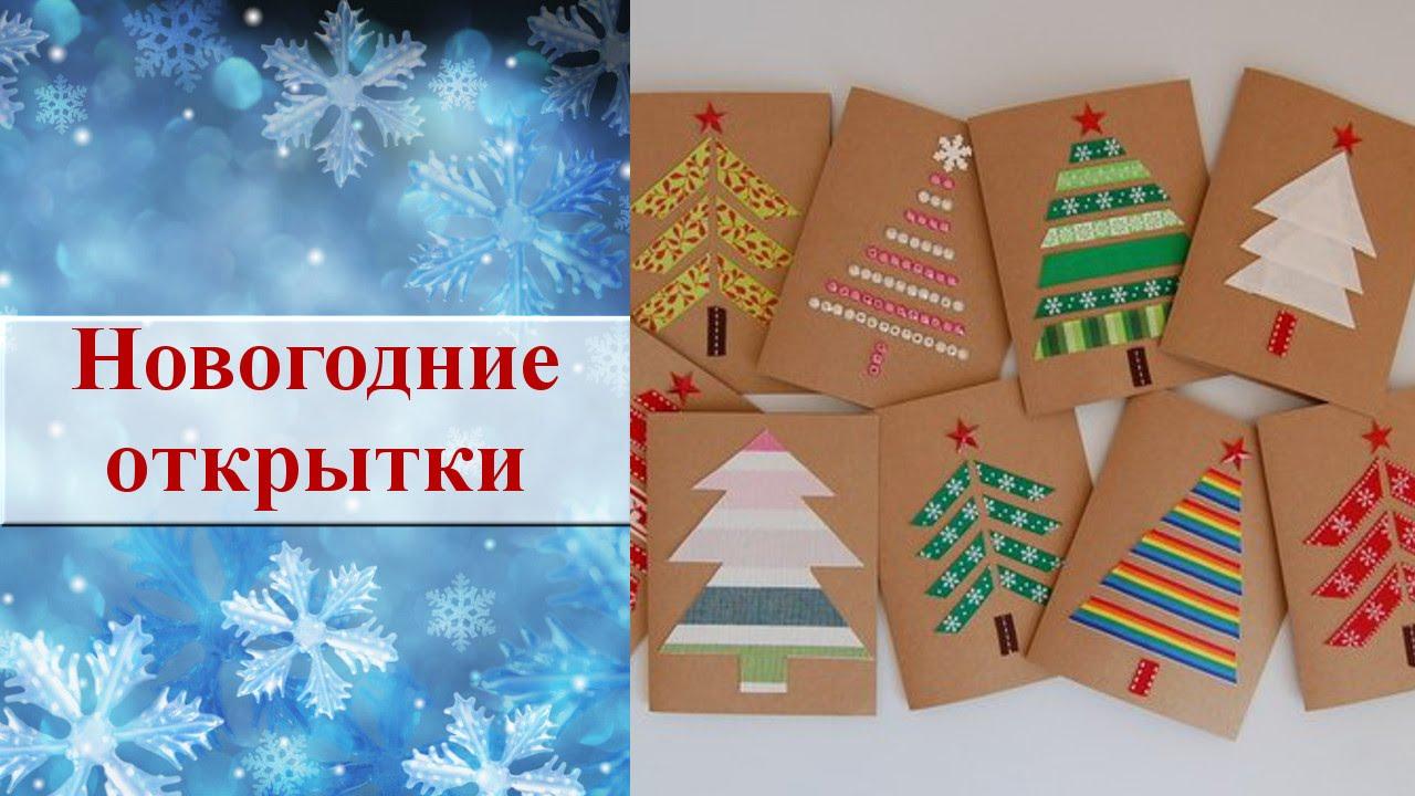 Новогодние открытки своими руками. Идеи новогодних открыток