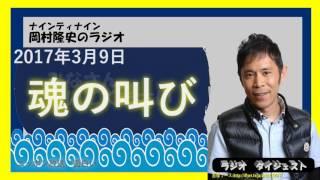 魂の叫び【2017年3月9日】ナインティナイン岡村隆史のオールナイトニッポン