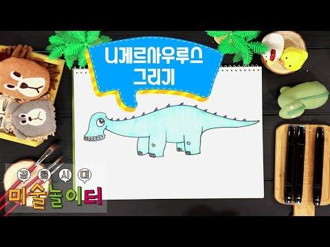 니게르사우루스 | 공룡 그림 그리기 | 창의팡팡 미술놀이터 시즌2 공룡시대 #14