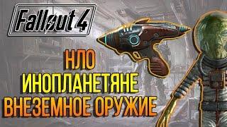 Fallout 4. Как найти НЛО и Внеземное Оружие.