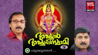 New Ayyappa Devotional Songs Malayalam 2014 | Ayyan Ayyappaswami | Ganesh Sundaram Devotional Songs