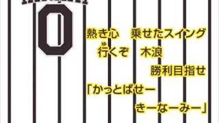 阪神タイガース2019追加応援歌(木浪近本)メドレー[1.2倍速]