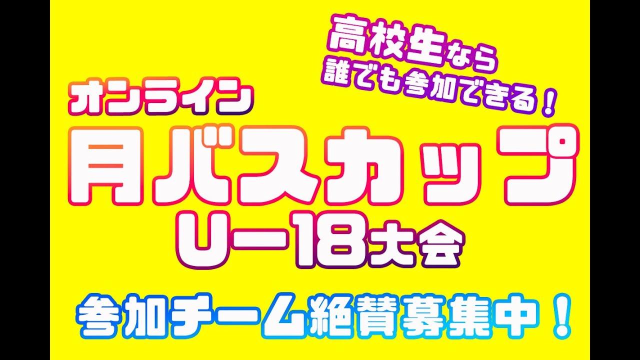 【オンライン月バスカップU-18大会】参加チーム募集!!!