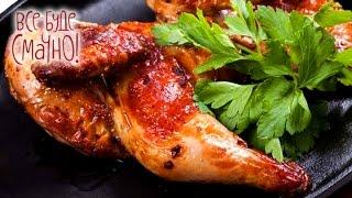 Цыплёнок табака — Все буде смачно. Выпуск от 05.12.15