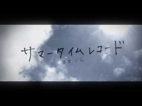 [Vtuber歌曲翻譯]サマータイムレコード_AXF[中文字幕]