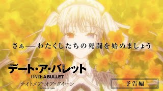 Watch Date A Bullet: Nightmare or Queen Anime Trailer/PV Online