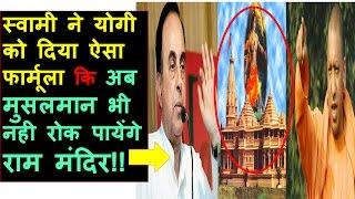 अब बन के रहेगा राम मंदिर, स्वामी ने योगी को दिया ऐसा फार्मूला | मुसलमानों देखते रह जायेंगे 💪💪