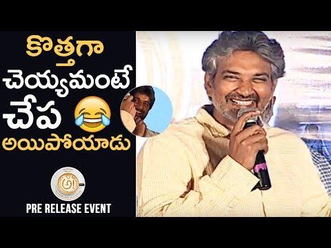 Director S. S. Rajamouli Superb Speech @ Awe Movie Pre Release Event
