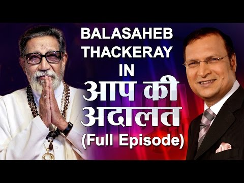 Balasaheb Thackeray in Aap Ki Adalat (Full Interview)