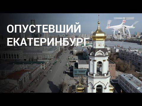 Опустевший Екатеринбург с