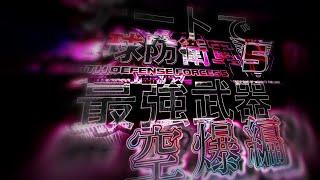 """【地球防衛軍5】最強の""""空爆""""武器 5選【チート】"""