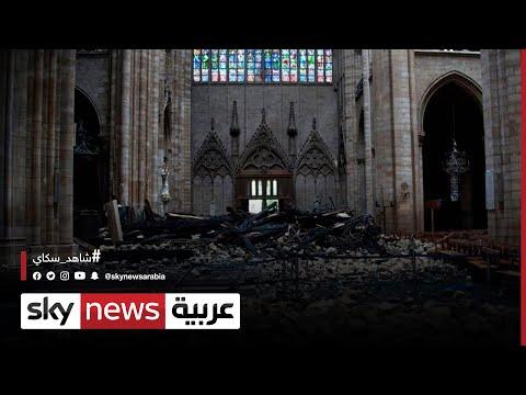 فرنسا.. عامان على حريق كاتدرائية نوتردام بباريس