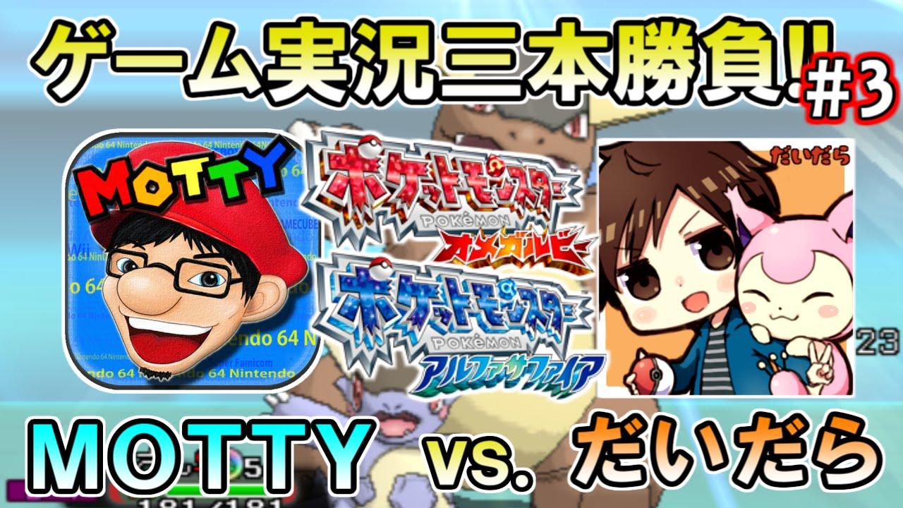 motty vs. だいだら ゲーム実況三本勝負!第3戦 ポケモンoras