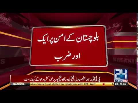 Balochistan Ek Bar Phir Dehshat Gardi Kay Nishane Per