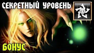 Warcraft 3: Frozen throne ★ Исход ★ БОНУС