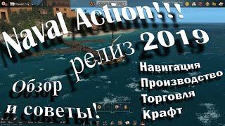 Naval Action 2019. Обзор и гайды для начала игры. Навигация, торговля, производство, крафт.