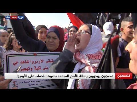 مئات اللاجئين الفلسطينيين يعتصمون أمام مقر الأمم المتحدة في رام الله  - 12:59-2019 / 11 / 14