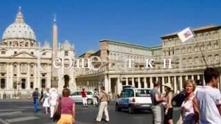 Сердце Ватикана. The Vatican, 2009(Собор Святого Петра - подлинный шедевр, созданный гением великих мастеров. Мощь. Величие. Красота. И, конечно..., 2016-10-15T15:56:54.000Z)