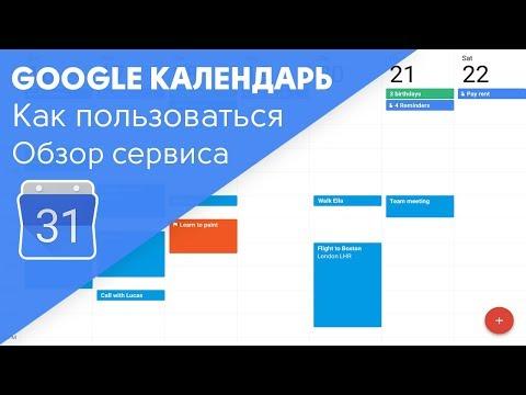 Google Календарь 2017 | Обзор нового интерфейса