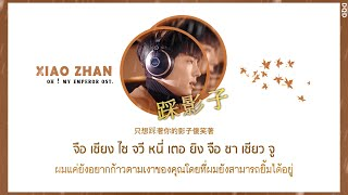 Download Lagu - THAISUB | 踩影子 (Step On Your Shadow) - 肖战 Xiao Zhan | Oh!My Emperor OST. mp3