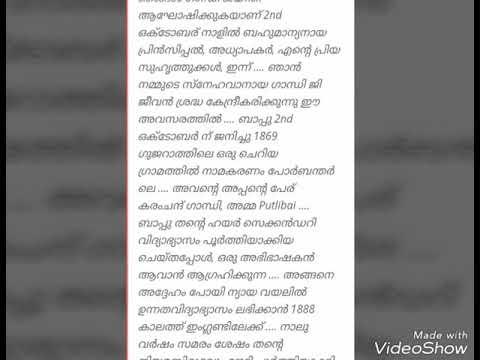 Speech on gandhiji in malayalam| Gandhiji|about gandi