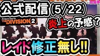 ディビジョン2|公式炎上!? 5月22日公式配信 [超猫拳][DIVISION2]
