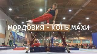 Мордовия - конь махи / Первенство спортшкол