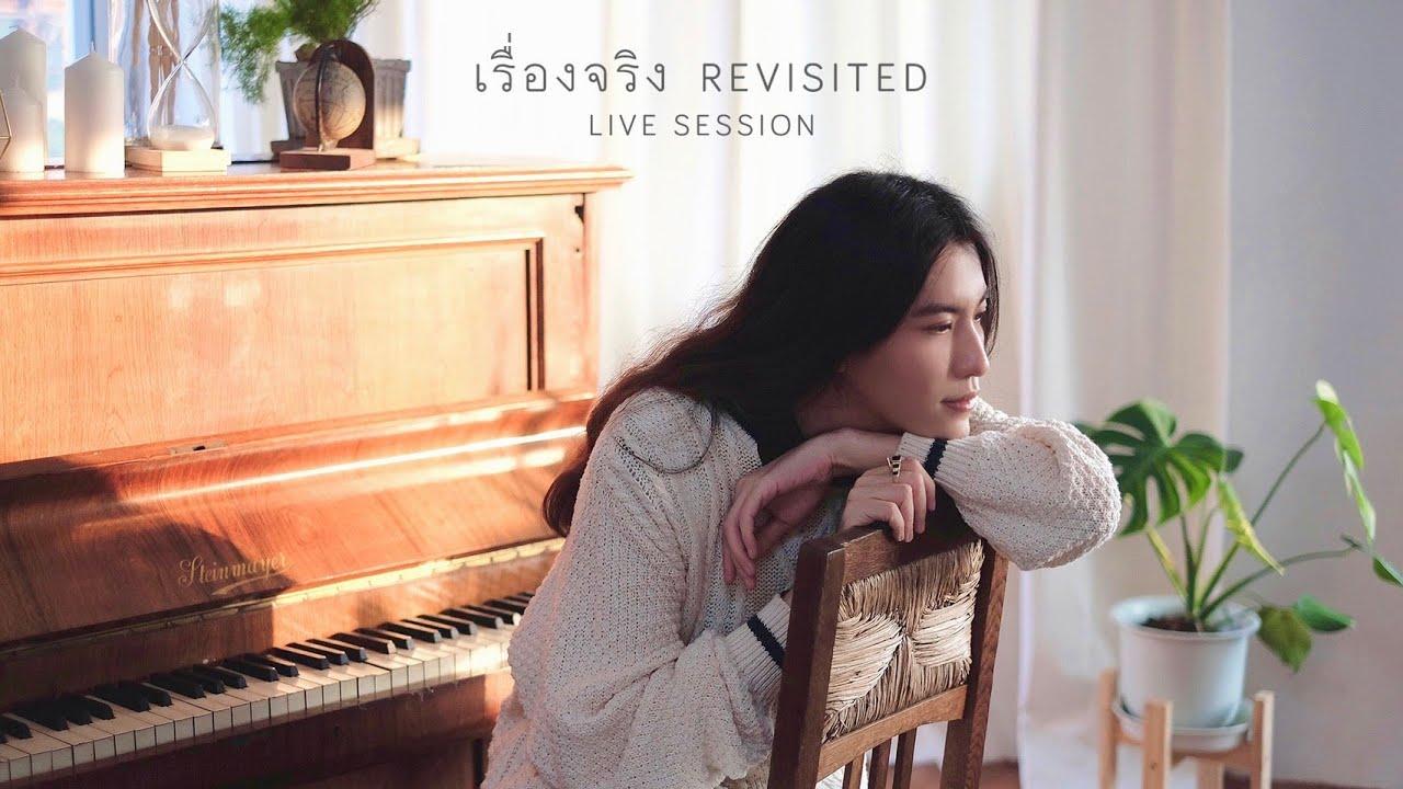SIN - เรื่องจริง (revisited) I Live Session