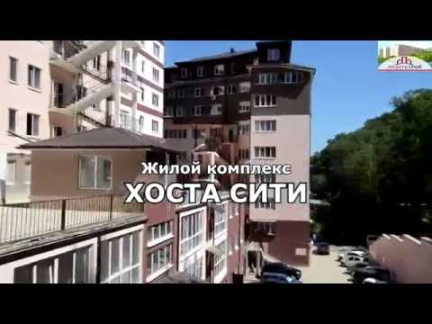 Сочи ЖК Хоста Сити м