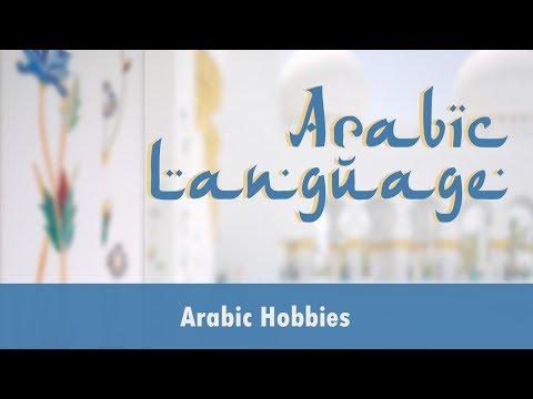 Arabic language  | Arabic Hobbies | Names of Hobbies in Arabic | Different Hobbies | Respond Hobbies