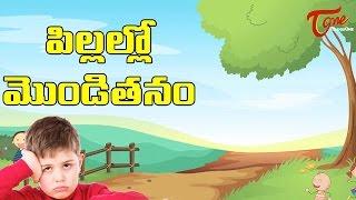 పిల్లల్లో మొoడితనo Story For Kids || Telugu Moral Stories