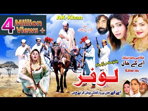 Pashto Islahi Telefilm LOAFER - Jahangir Khan - Pushto Action Movie thumbnail