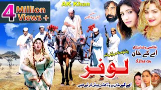 Pashto Islahi Telefilm LOAFER - Jahangir Khan - Pushto Action Movie