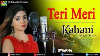 teri-meri-kahani-bangla-version-swarna-bulbul-new-bangla-song-new-2019