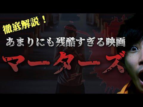 マーターズ 【ホラー映画紹介】グロにこだわりを持つ職人映画!
