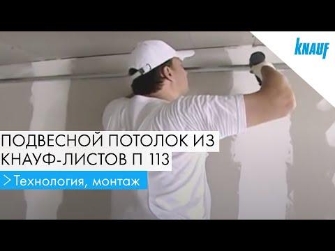 Подвесной потолок из КНАУФ-листов П 113, технология, монтаж