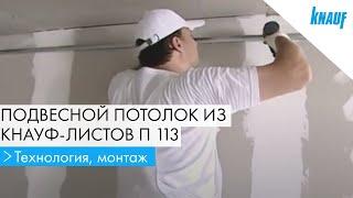 Подвесной потолок из КНАУФ-листов П 113(Монтаж подвесного потолка из КНАУФ-листов (гипсокартонных листов) на одноуровневом металлическом каркасе..., 2011-11-01T10:09:29.000Z)